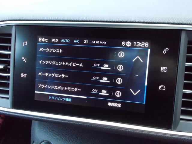 SW GT ブルーHDi 純正ナビ・ETC・ドライブレコーダー装着 アクティブクルーズコントロール パークアシスト レッドステッチ・テップレザー/アルカンタラスポーツシート・インテリア・ステアリング 新車保証継承(27枚目)