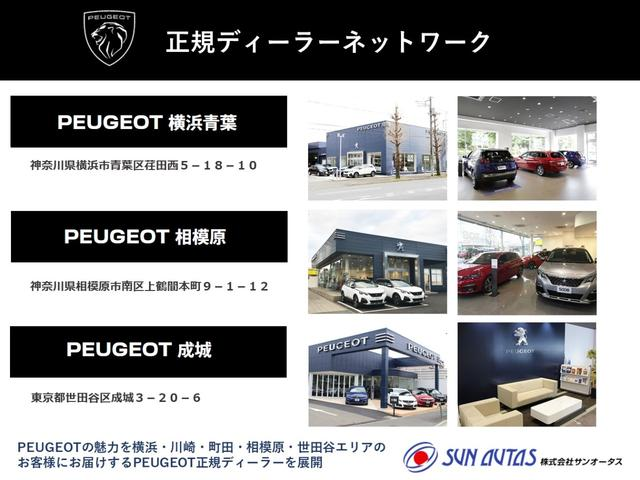 SW GT ブルーHDi 純正ナビ・ETC・ドライブレコーダー装着 アクティブクルーズコントロール パークアシスト レッドステッチ・テップレザー/アルカンタラスポーツシート・インテリア・ステアリング 新車保証継承(41枚目)