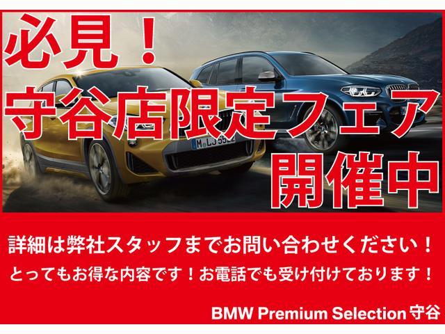 ≪BMW Premium Selection≫の保証は ご購入後、2年間走行距離無制限保証!万一、修理が必要な場合は無料で対応!全国のBMWディーラーにて対応可能ですので遠方の方も安心!