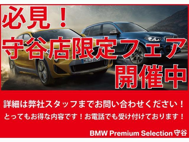 認定中古車 xDrive 20i Mスポーツ(13枚目)