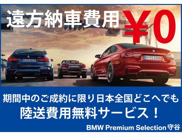 ≪BMW Approved Car≫ の保証は ご購入後、1年間走行距離無制限保証!万一、修理が必要な場合は無料で対応!全国のBMWディーラーにて対応可能ですので遠方の方も安心!