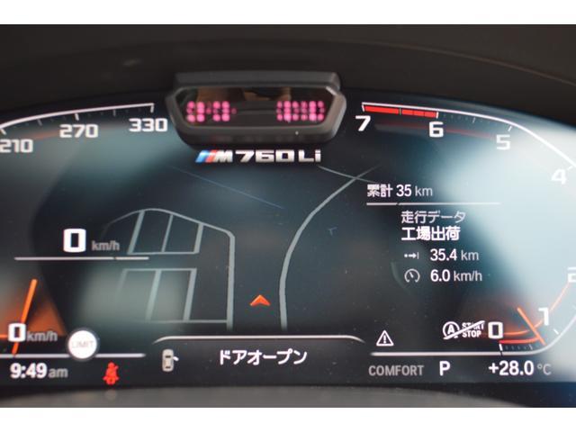 M760Li xDrive 正規認定中古車 スカイラウンジ エグゼクティブラウンジシート ダイヤモンドサウンド 前後マッサージ ナイトビジョン リアエンターテインメント シートヒーターエアコン レーザーライト ディスプレーキー(46枚目)
