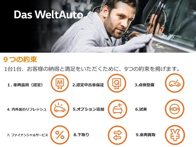 TSIハイライン セーフティーPKG 弊社デモカー認定中古車(39枚目)