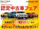 TSIハイライン 元試乗車 新車保証継承(2枚目)