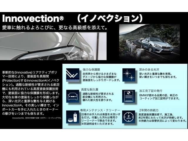 リアクティブポリマー技術により、ボディを長期間守るInnovection(イノベクション)