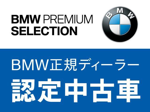 ★BMW認定中古車 全国の正規ディーラーにて保証修理が受けられます。