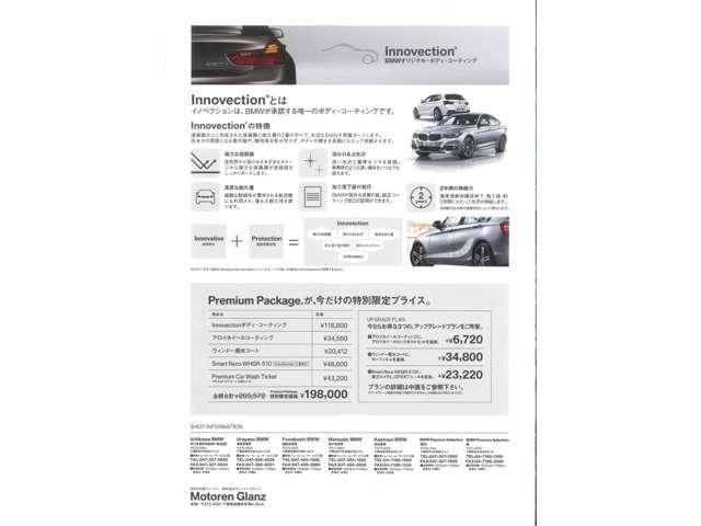 MOTOREN GLANZオリジナルパッケージ『BPSパッケージ』定価256.640円を特別に198.000円にてご提供させて頂いております。