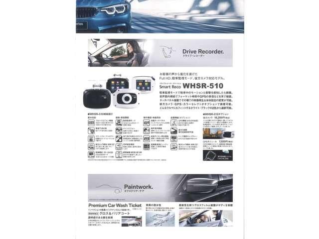 BMW推奨ドライブレコーダー・BMW推奨ボディコーティング・アルミホイールコーティング・ウィンドウ撥水・除菌消臭コートがセットになったお得なパッケージです。