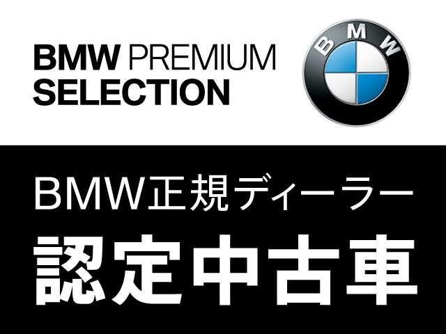 ★弊社のお車をご覧頂きありがとうございます。弊社は千葉県にあるBMW正規ディーラー店ですので安心してご検討下さい。全国各BMWディーラーにて保証サービスも受けられますので遠方のお客様もご安心下さい。★