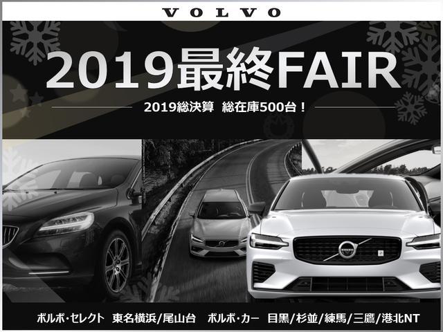 「ボルボ」「ボルボ V60」「ステーションワゴン」「東京都」の中古車2