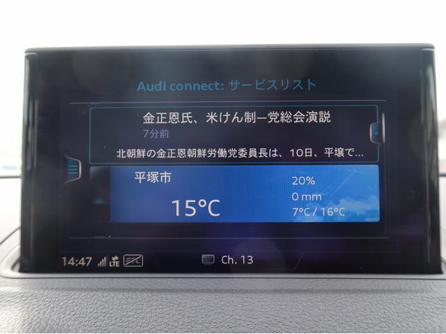 ●Audi Connect『携帯電話回線(LTE)を使ってMMIをネットワークに接続し、天気、ガソリンスタンド、オンラインニュース、駐車場情報など様々な情報をリアルタイムに入手することが可能です。』