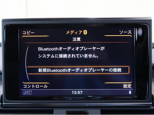 お持ちの携帯電話とAudiをBluetoothでお繋ぎいただくとお好きな音楽を再生することが可能です。