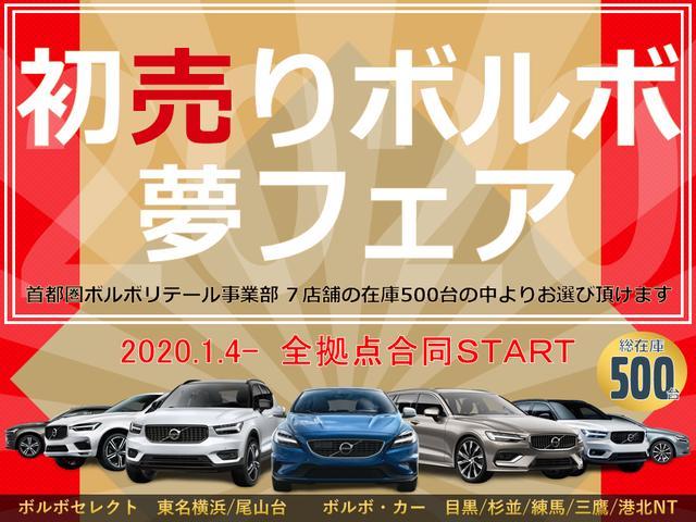 クロスカントリーD4 モメンタム社用車 Rカメラ 認定中古車(3枚目)