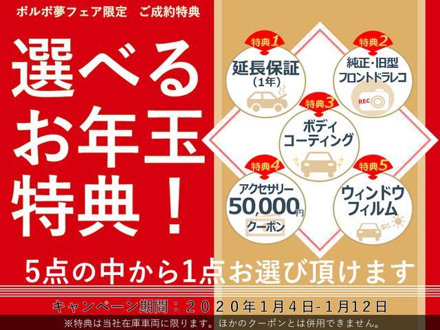 クロスカントリーD4 モメンタム社用車 Rカメラ 認定中古車(4枚目)