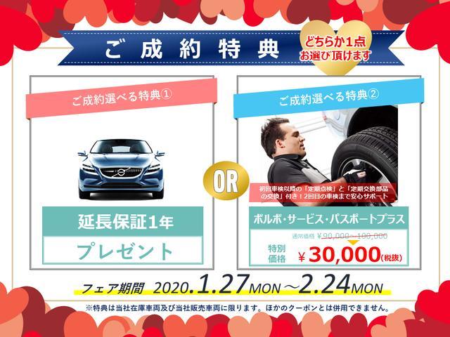 「ボルボ」「ボルボ V40」「ステーションワゴン」「東京都」の中古車4