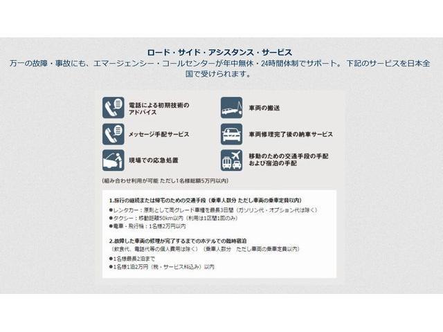 SELEKT保証期間中はボルボのロード・アシスタンス・サービスが無料で付いてきます。こちらも日本全国どこでも安心・安全。