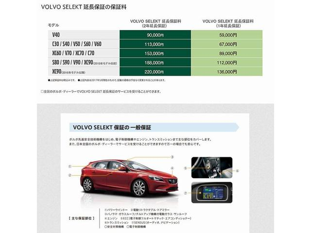 「ボルボ」「ボルボ S60」「セダン」「東京都」の中古車63