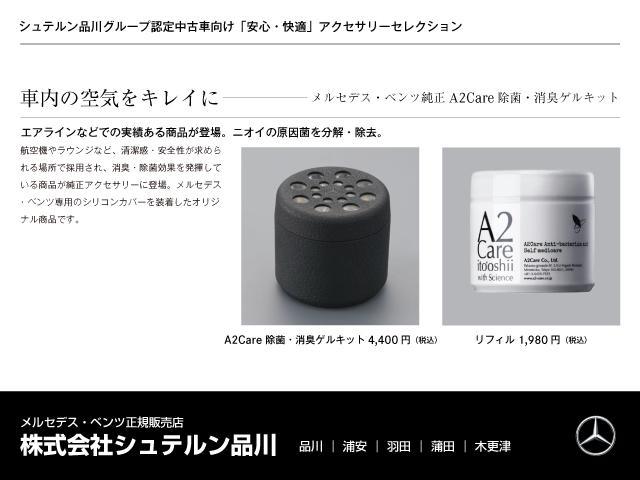 B200d AMGレザーエクスクルーシブパッケージ(46枚目)