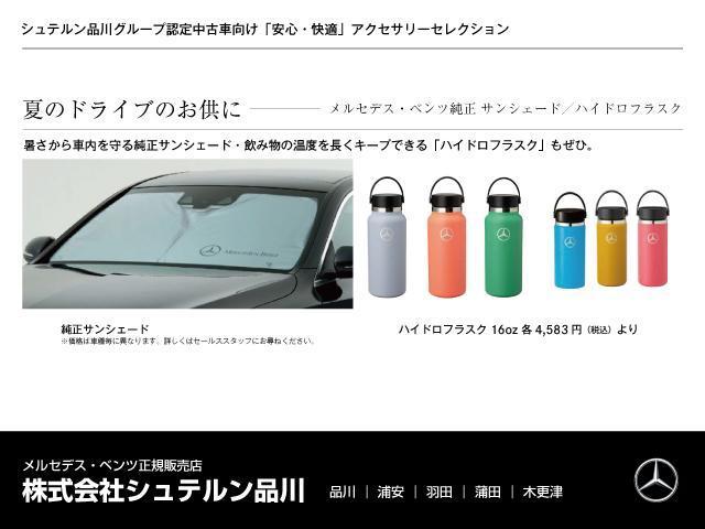 「その他」「GLS」「SUV・クロカン」「千葉県」の中古車49