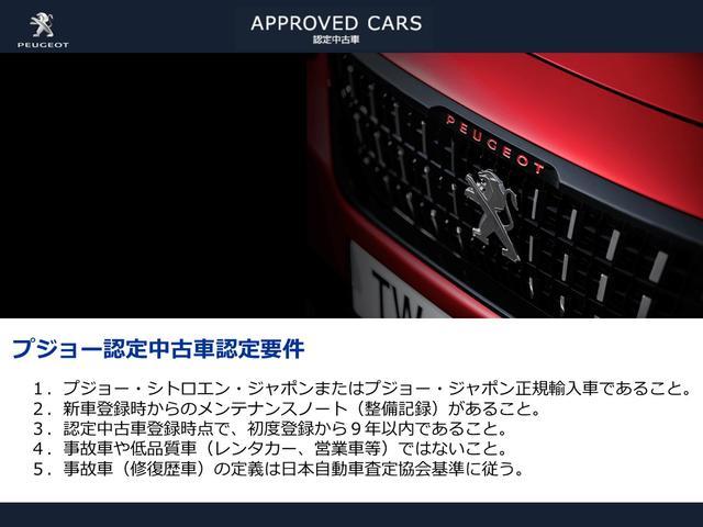 GT ブルーHDi 元・弊社デモカー 純正ナビ ETC Apple CarPlay/Android Auto フルLEDヘッドライト バックアイカメラ フロント&バックソナー アクティブセーフティブレーキ(31枚目)