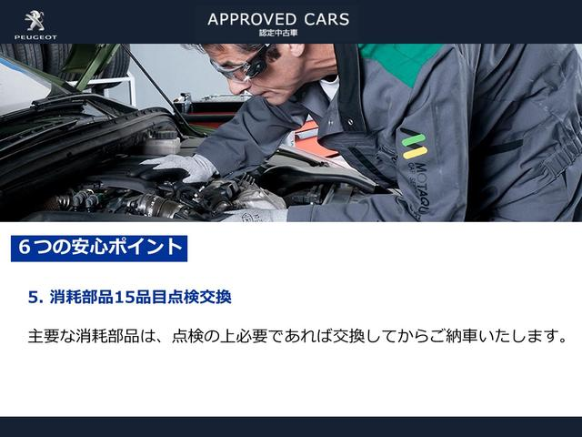 GT ブルーHDi 元・弊社デモカー 純正ナビ ETC Apple CarPlay/Android Auto フルLEDヘッドライト バックアイカメラ フロント&バックソナー アクティブセーフティブレーキ(36枚目)
