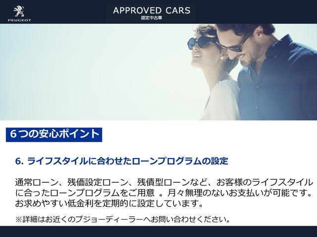 GT ブルーHDi 元・弊社デモカー 純正ナビ ETC Apple CarPlay/Android Auto フルLEDヘッドライト バックアイカメラ フロント&バックソナー アクティブセーフティブレーキ(37枚目)