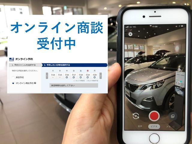 お電話・メール・スマートフォンのビデオ通話機能を利用してご自宅にいながらご来店頂かなくてもご検討の車両をご確認頂けます。