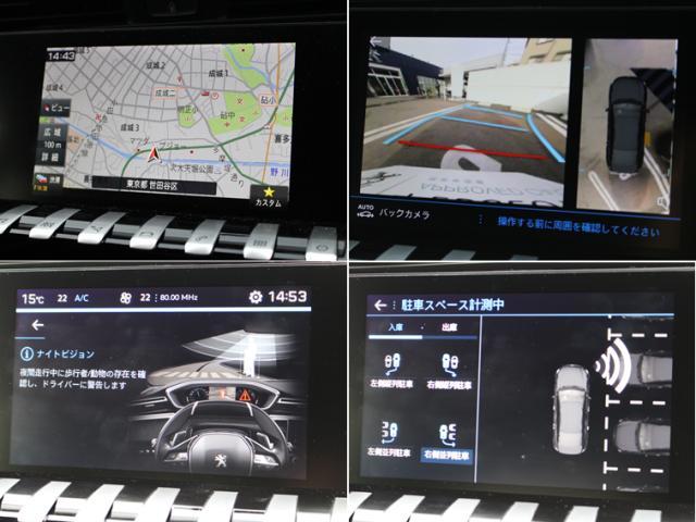 GT ブルーHDi フルパッケージ(レザーシート/サンルーフ/ナイトビジョン) 純正ナビ ETC2.0 AppleCarPlay/AndroidAuto ドラレコ前後 ACC レーンポジショニングアシスト(5枚目)