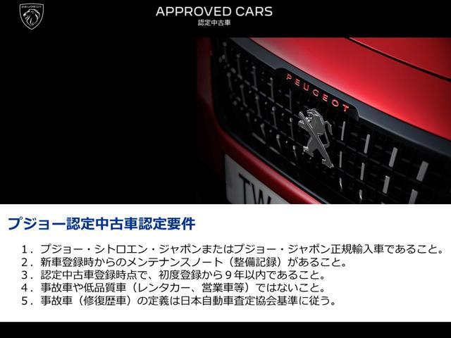 GT ブルーHDi フルパッケージ(レザーシート/サンルーフ/ナイトビジョン) 純正ナビ ETC2.0 AppleCarPlay/AndroidAuto ドラレコ前後 ACC レーンポジショニングアシスト(32枚目)