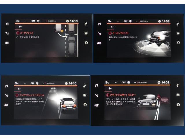 GTライン ブルーHDi 元・弊社デモカー  純正ナビ ETC Apple CarPlay/Android Auto フルLEDヘッドライト アクティブセーフティブレーキ アクティブクルーズコントロール  新車保証継承(5枚目)