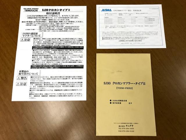 デラックス JC 2ストローク 整備手帳 取扱説明書あり(17枚目)