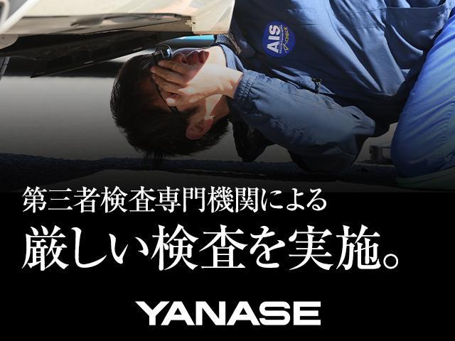 全車、第三者検査専門機関(AIS)により内外装から機関まで公正かつ厳正に検査、納車前点検整備はヤナセスタッフによる80項目に及ぶメンテナンスを実施