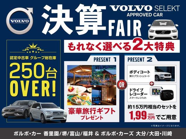 「ボルボ」「ボルボ V40」「ステーションワゴン」「神奈川県」の中古車3