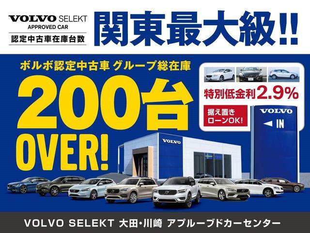 「ボルボ」「ボルボ XC60」「SUV・クロカン」「神奈川県」の中古車3
