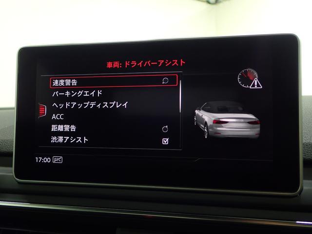 「アウディ」「S5カブリオレ」「オープンカー」「東京都」の中古車59