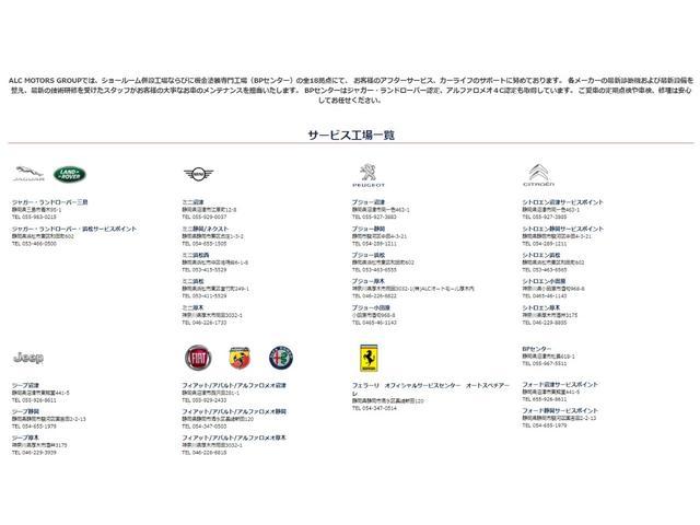 GTライン ブルーHDi アイドリングストップ スマートキー 新車保証付 パワーシート サンルーフ(33枚目)