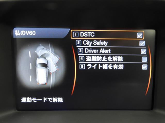 「ボルボ」「ボルボ V60」「ステーションワゴン」「埼玉県」の中古車31