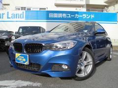 BMW320iグランツーリスモ Mスポーツ GT