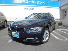 BMW320d ツーリングスポーツ