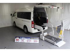 ハイエースバン車椅子1基積 10人乗り 全国対応1年間無料保証