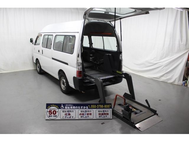 日産 電動リフター 車いす移動車2基積可能 10人乗り タイプ2