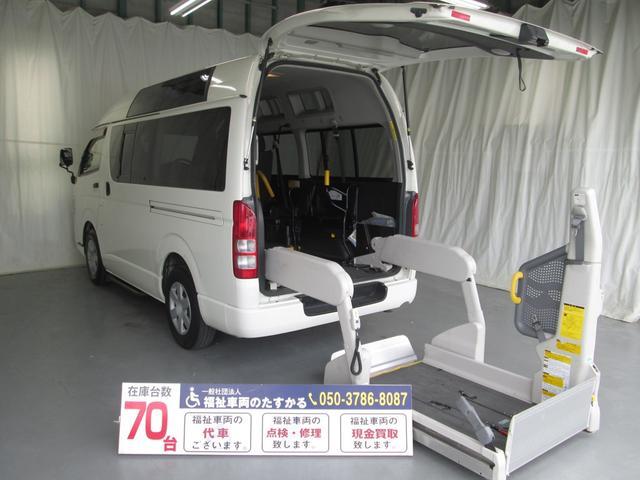 トヨタ リフタータイプ車いす2基積10人乗り 全国対応1年間無料保証
