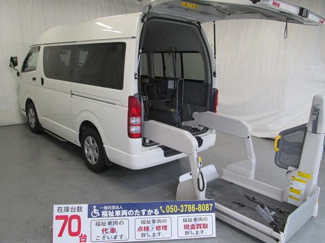 トヨタ リフトタイプ車椅子2基積10人乗り 全国対応1年間無料保証