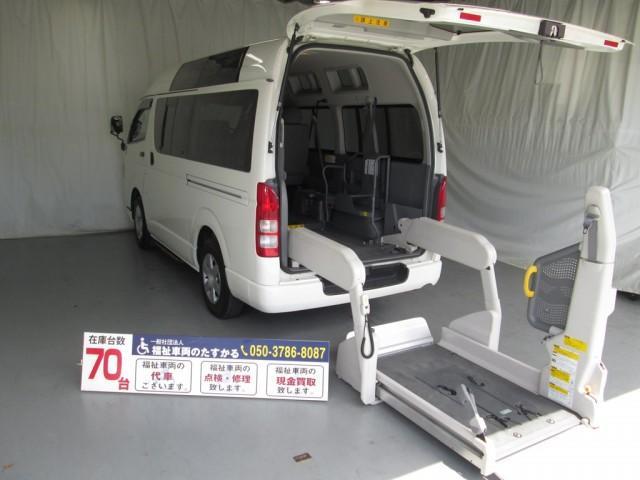 トヨタ リフターBタイプ車椅子2基積10人乗り全国対応1年間無料保証