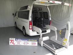 レジアスエースバンリフターBタイプ車椅子2基積10人乗り全国対応1年間無料保証