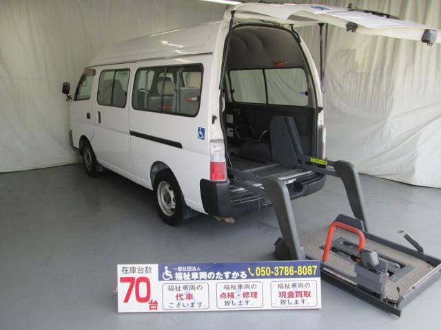 日産 リフタータイプ車イス移動車9人乗 全国対応1年間無料保証