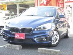 BMW218dアクティブツアラー セレクション