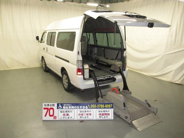 日産 リフタータイプ車椅子2基積10人乗り全国対応1年間無料保証