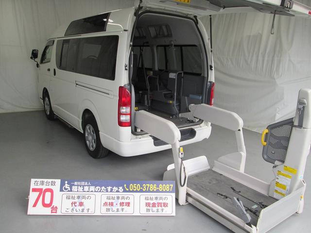 トヨタ リフタータイプ車椅子2基積10人乗り 全国対応1年間無料保証