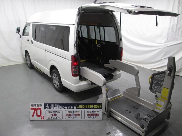 トヨタ 4WDリフタータイプ車椅子2基10人乗全国対応1年間無料保証
